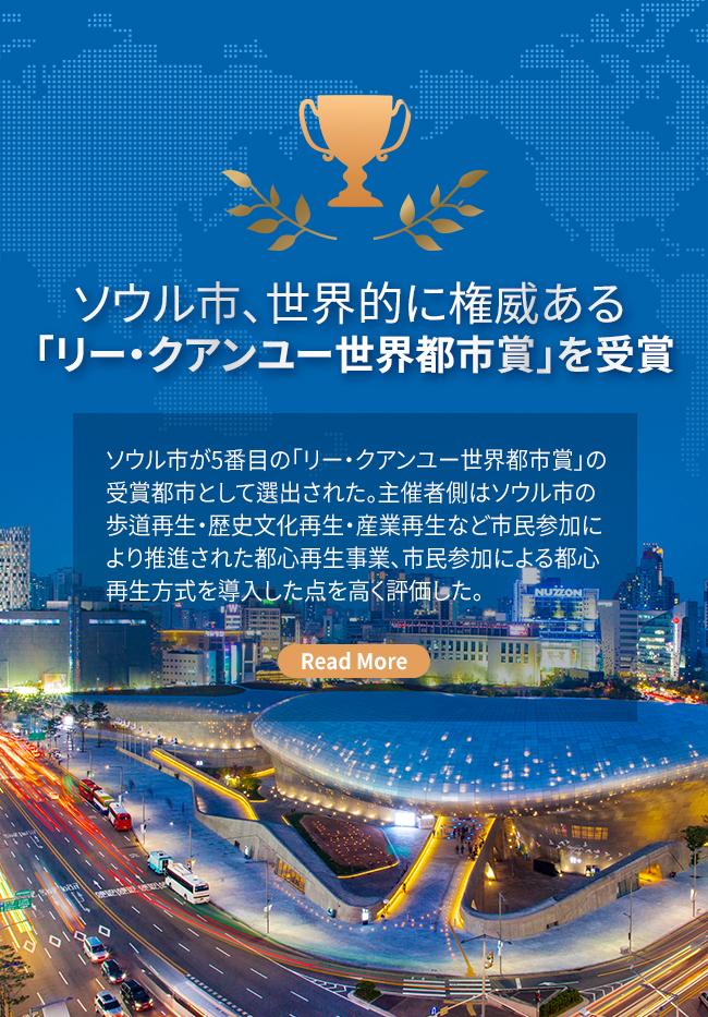 ソウル市の若者が安定した生活を送りながら社会進出できるようサポートする青年手当若者の住居費支援及び住環境の改善のため、韓国で初めて施行される住宅賃貸保証金支援政策ソウル市の若者の求職活動をサポートする面接用スーツの無料レンタルサービス