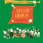 春がきた!今週末、ソウル路7017で緑のパレード