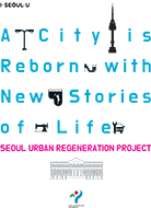 Seoul Urban Regeneration Project