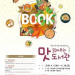 ソウル図書館、「味を読む図書館」テーマ展示を開催
