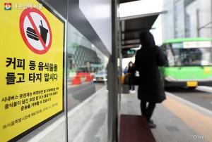 ソウル市の「市内バスへの飲食物持ち込み禁止」詳細基準を確かめてください!