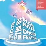 2018年ハンガン(漢江)ドローンフェスティバルを開催