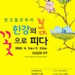 ソウル市、4月1日からハンガン(漢江)全域にて春の花祭りを開催