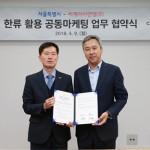 ソウル市、CJ E&Mと共同マーケティングに関する業務協約を締結