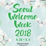 ソウル市、外国人観光客を迎えておもてなし週間を実施