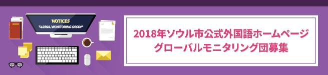2018-Global-Monitoring-Group_Thumbnail_JPN