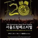 5月の最終金曜日・土曜日は「ソウルドラムフェスティバル」で華やかなお祭りの夜に!