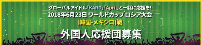 グローバルアイドル「KARD」「April」と一緒に応援を!2018年6月23日 ワールドカップ ロシア大会 [韓国-メキシコ]戦