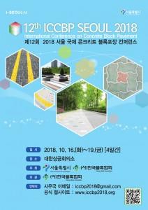 「国際コンクリートブロック舗装カンファレンス」ソウルにて開催
