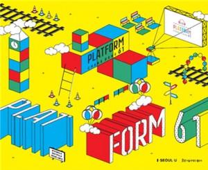 韓国及び海外の有名ミュージシャンが「プラットフォームチャンドン(倉洞)61」に集結