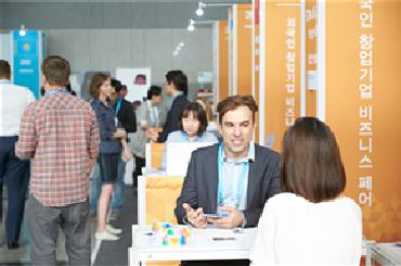 ソウル市、外国人創業企業-韓国企業のビジネス協業の場を設ける