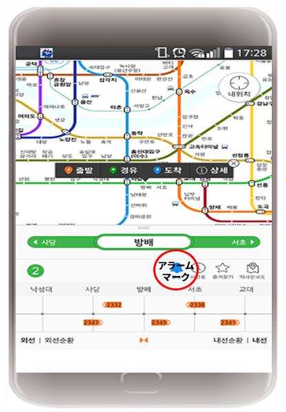 ソウル交通公社、乗り過ごし防止のためのアラームサービス開始