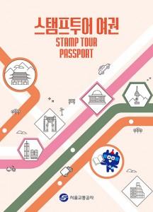 小確幸を求めて地下鉄ツアーに出よう! ソウル交通公社が紹介する12通りの秋の旅行コース