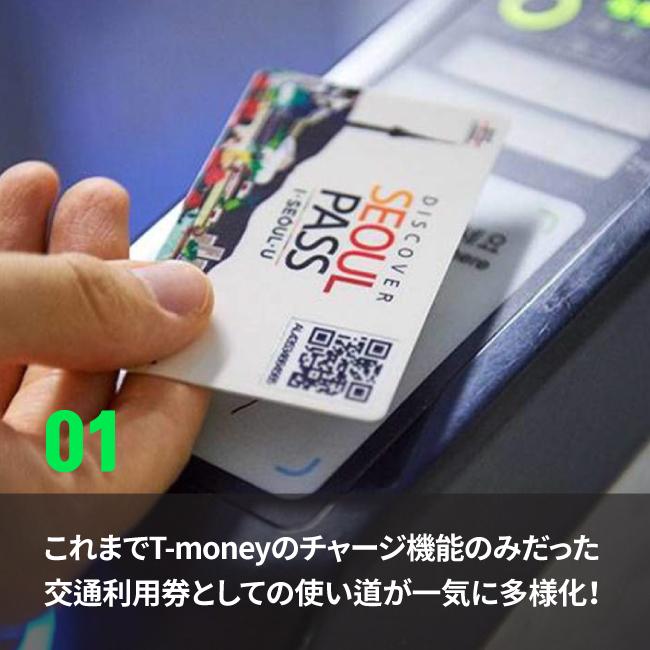 これまでT-moneyのチャージ機能のみだった 交通利用券としての使い道が一気に多様化!