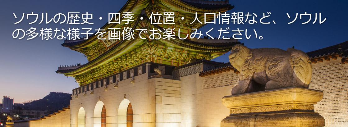 A través de la historia, las cuatro límites, la ubicación, las estaciones, la información poblacional y varias imágenes de Seúl, por favor compruebe los distintos aspectos