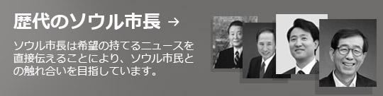 歴代のソウル市長 → ソウル市長は希望の持てるニュースを直接伝えることにより、ソウル市民との触れ合いを目指しています。 歴代のソウル市長 もっと
