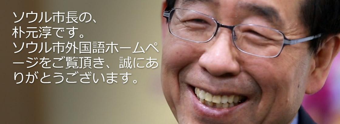 Hola, soy el Alcalde de Seúl,  Park Won Soon.  Les doy mi bienvenida a las  páginas web del Ayuntamiento  de Seúl en idiomas extranjeros.