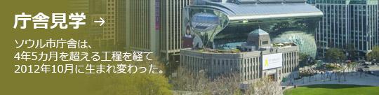 庁舎見学 → ソウル市庁舎は、 4年5カ月を超える工程を経て 2012年10月に生まれ変わった。