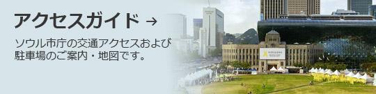 アクセスガイド → ソウル市庁の交通アクセスおよび 駐車場のご案内・地図です。