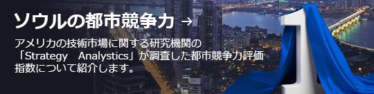 ソウルの都市競争力 → アメリカの技術市場に関する研究機関の 「Strategy Analystics」が調査した都市競争力評価 指数について紹介します。