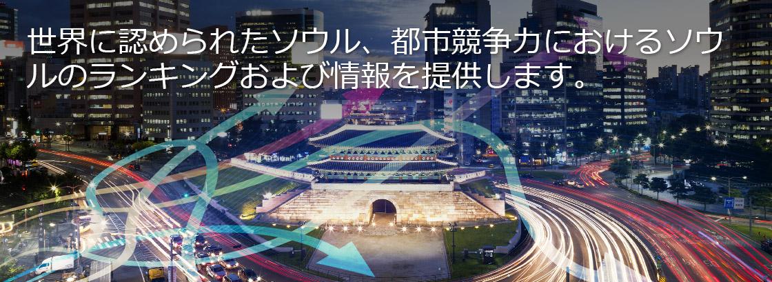 世界に認められたソウル、都市競争力におけるソウルのランキングおよび情報を提供します。