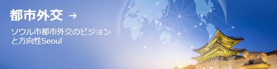 都市外交 → ソウル市都市外交のビジョン と方向性Seoul