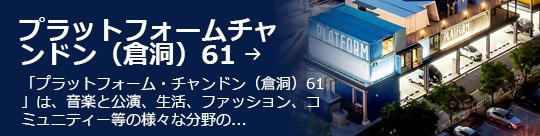プラットフォームチャ ンドン(倉洞)61 → 「プラットフォーム・チャンドン(倉洞)61」は、音楽と公演、生活、ファッション、コミュニティー等の様々な分野の...