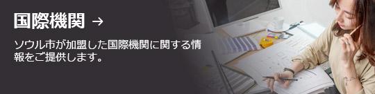 国際機関 → ソウル市が加盟した国際機関に関する情報をご提供します。