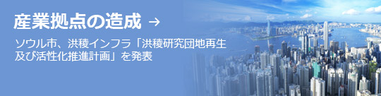 産業拠点の造成 → ソウル市、洪稜インフラ「洪稜研究団地再生及び活性化推進計画」を発表