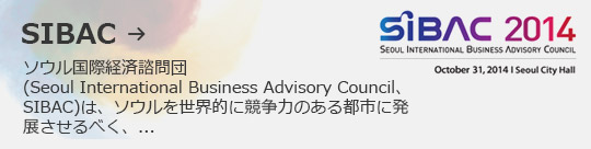 SIBAC → ソウル国際経済諮問団 (Seoul International Business Advisory Council、SIBAC)は、ソウルを世界的に競争力のある都市に発展させるべく、...