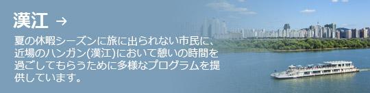 漢江 → 夏の休暇シーズンに旅に出られない市民に、近場のハンガン(漢江)において憩いの時間を過ごしてもらうために多様なプログラムを提供しています。
