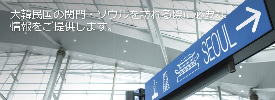大韓民国の関門・ソウルを訪れる際に必要な 情報をご提供します。