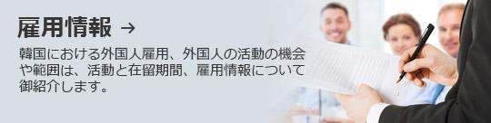 雇用情報 → 韓国における外国人雇用、外国人の活動の機会や範囲は、活動と在留期間、雇用情報について御紹介します。