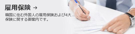 雇用保険 → 韓国に住む外国人の雇用保険および4大保険に関する御案内です。
