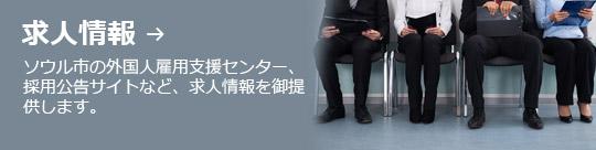 求人情報 → ソウル市の外国人雇用支援センター、採用公告サイトなど、求人情報を御提供します。