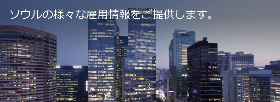 ソウルの様々な雇用情報をご提供します。