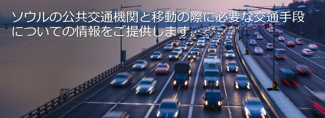 ソウルの公共交通機関と移動の際に必要な交通手段 についての情報をご提供します。