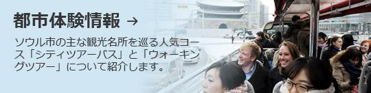 都市体験情報 → ソウル市の主な観光名所を巡る人気コース「シティツアーバス」と「ウォーキングツアー」について紹介します。