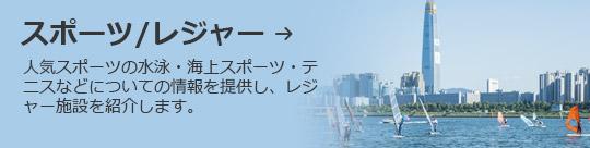 スポーツ/レジャー → 人気スポーツの水泳・海上スポーツ・テニスなどについての情報を提供し、レジャー施設を紹介します。