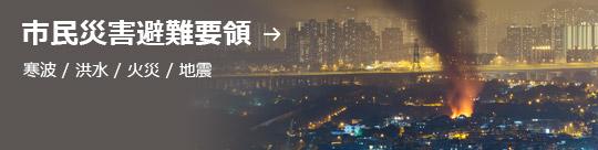市民災害避難要領 → 寒波 / 洪水 / 火災 / 地震