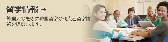 留学情報 → 外国人のために韓国留学の利点と留学情報を提供します。