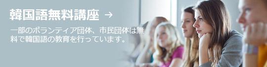 韓国語無料講座 → 一部のボランティア団体、市民団体は無料で韓国語の教育を行っています。