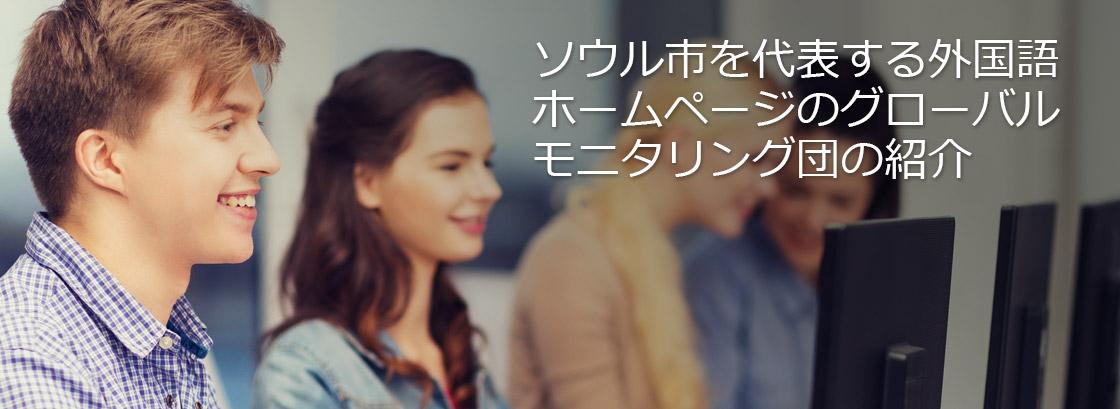 ソウル市を代表する外国語ホームページのグローバルモニタリング団の紹介