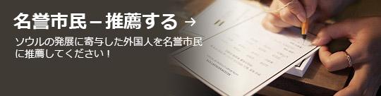名誉市民-推薦する → ソウルの発展に寄与した外国人を名誉市民に推薦してください!