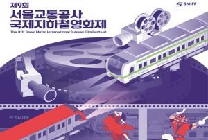 90秒の想像力! ソウル交通公社、第9回国際地下鉄映画祭を開幕