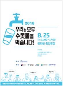 ソウル市、2018水道水フェスティバルを開催