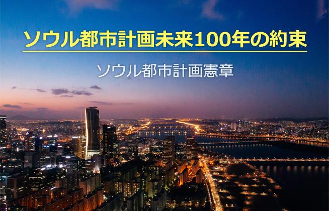 ソウル都市計画憲章