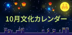 Thumbnail_310x150px_JPN