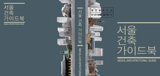 『ソウル建築ガイドブック』の表紙