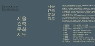 『ソウル建築文化地図』の表紙